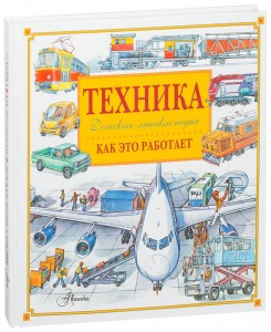 Книга Техника. Как это работает