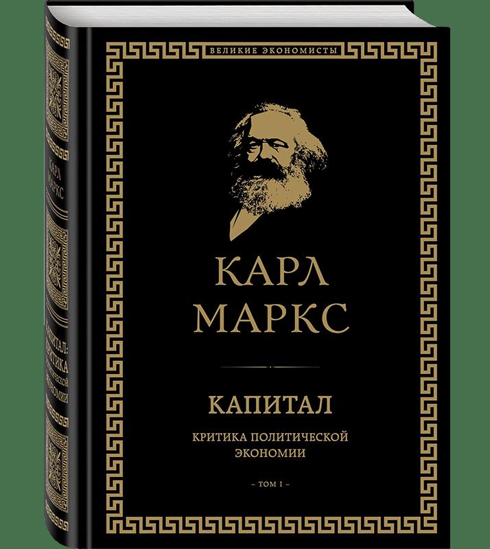 Купить Капитал: критика политической экономии. Том 1, Карл Маркс, 978-5-699-95085-0