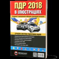 Книга ПДР 2018 в ілюстраціях