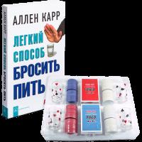 Суперкомплект Набор для игры в пьяный покер, 200 фишек, 4 рюмки + Легкий способ бросить пить
