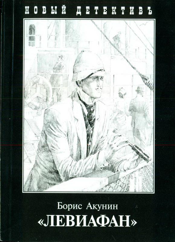 Купить Левиафан, Борис Акунин, 978-5-8159-1460-5
