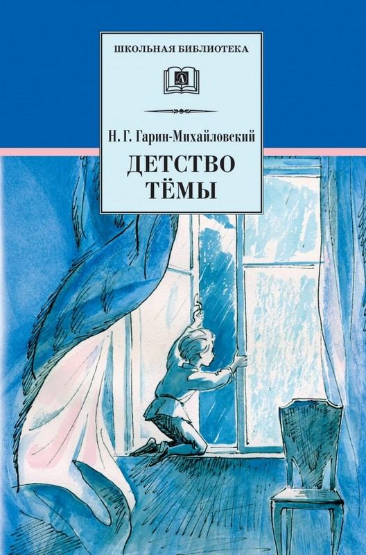 Купить Детство Тёмы, Николай Гарин-Михайловский, 978-5-08-005761-8