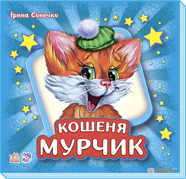 Купить Кошеня Мурчик (подарункове видання), Ірина Сонечко, 978-966-748-139-1