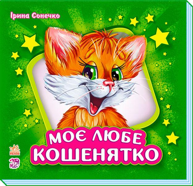 Купить Моє любе кошенятко (подарункове видання), Ірина Сонечко, 978-966-748-143-8