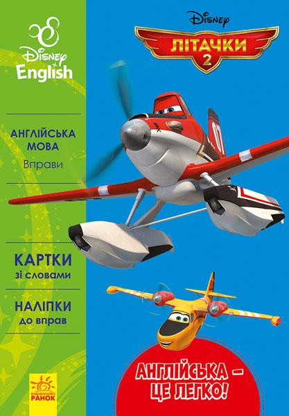 Купить Літачки 2, 978-617-09-3953-1