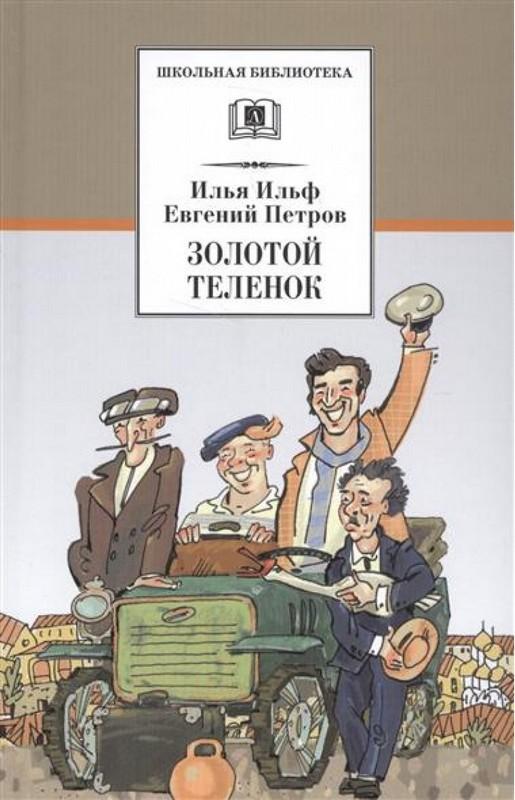 Купить Золотой телёнок, Евгений Петров, 978-5-08-005677-2
