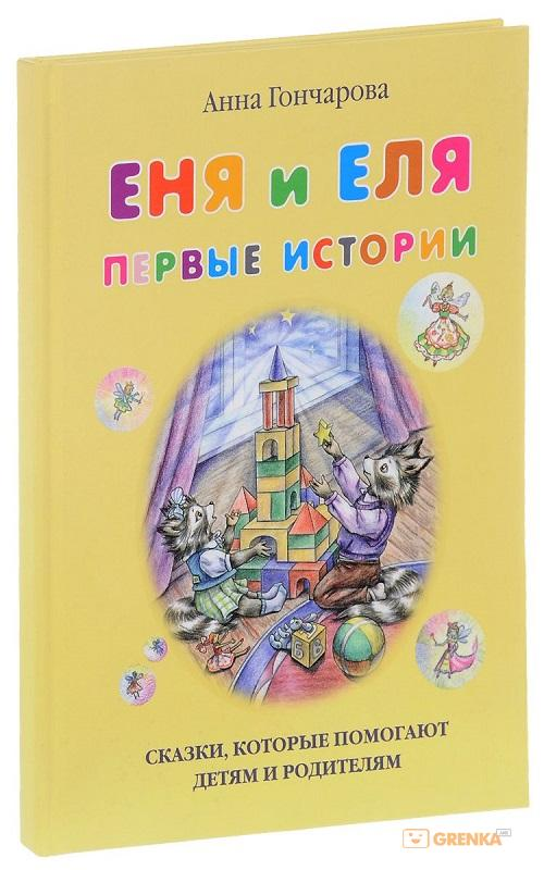 Еня и Еля. Первые истории, Анна Гончарова, 978-5-9067-2688-9  - купить со скидкой