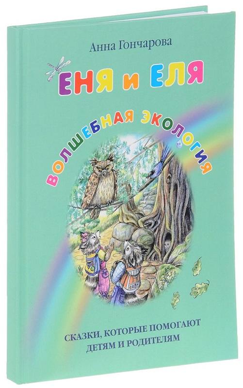 Купить Еня и Еля. Волшебная экология, Анна Гончарова, 978-5-9067-2687-2