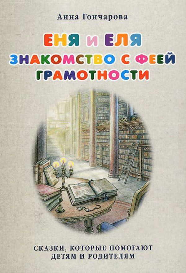 Купить Еня и Еля. Знакомство с феей Грамотности, Анна Гончарова, 978-5-9067-2690-2