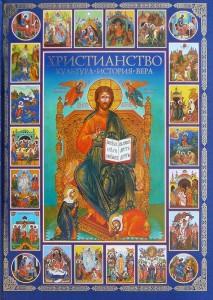 Книга Христианство. Культура, история, вера