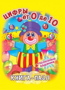Книга Цифры от 0 до 10. Книга-пазл + полезные задания