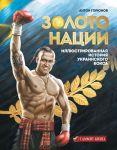 Книга Золото нации. Иллюстрированная история украинского бокса
