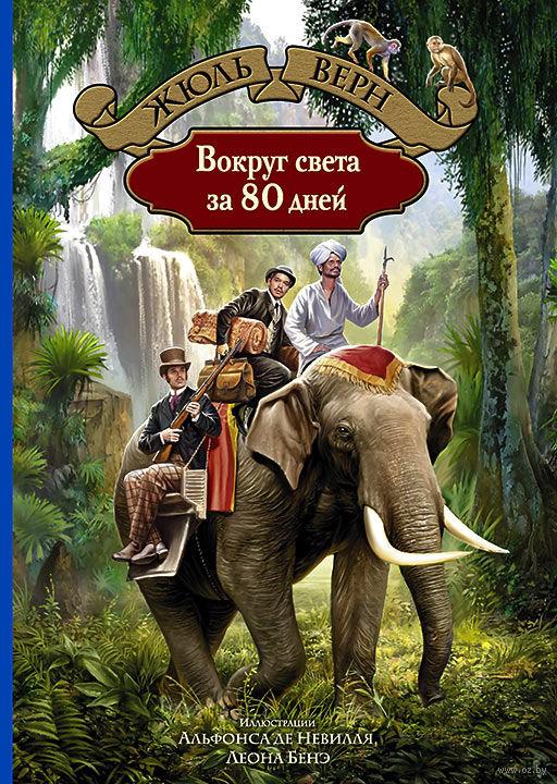 Купить Вокруг света за 80 дней, Жюль Верн, 978-5-9922-2613-3