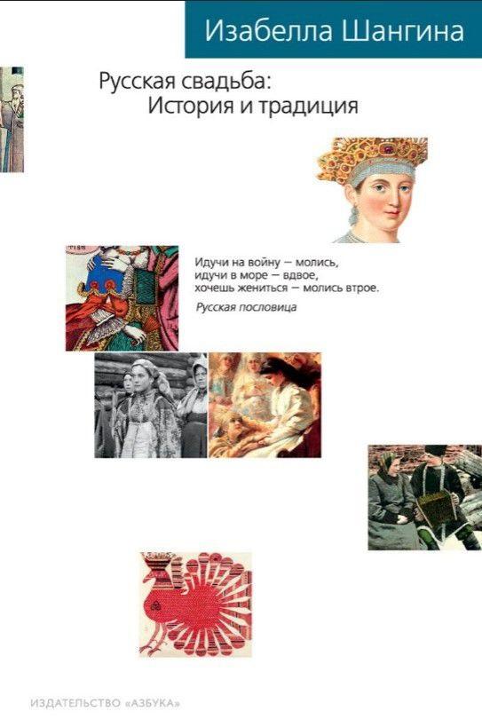 Купить Русская свадьба. История и традиция, Изабелла Шангина, 978-5-389-05157-7