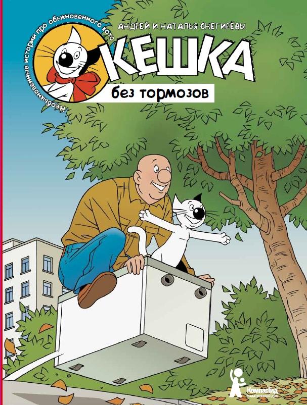 Купить Кешка без тормозов, Наталья Снегирева, 978-5-00083-307-0