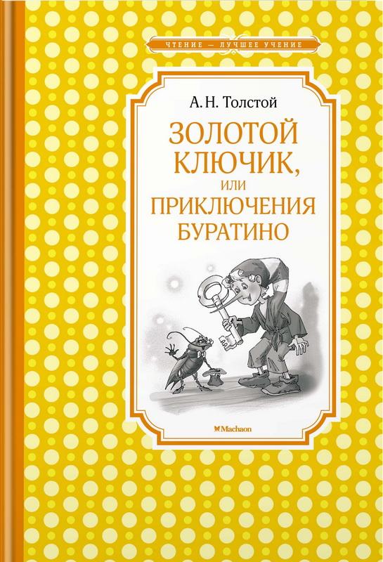 Купить Золотой ключик, или приключения Буратино, Алексей Толстой, 978-5-389-14202-2