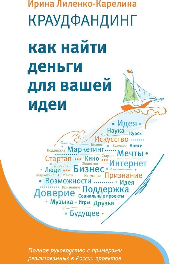 Купить Краудфандинг. Как найти деньги для вашей идеи, Ирина Лиленко-Карелина, 978-5-6040082-0-1