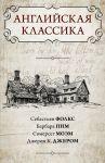 Книга Английская классика (комплект из 4 книг)