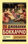 Книга Декамерон