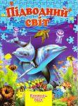 Книга Книжка-пазл. Підводний світ