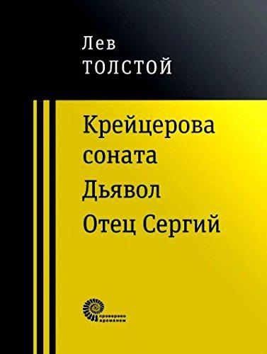Купить Крейцерова соната. Дьявол. Отец Сергий, Лев Толстой, 978-5-00112-093-3