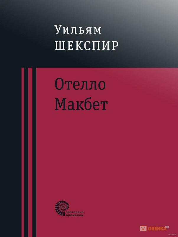 Купить Отелло. Макбет, Уильям Шекспир, 978-5-00112-024-7