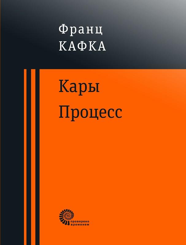 Купить Кары. Процесс, Франц Кафка, 978-5-00112-097-1