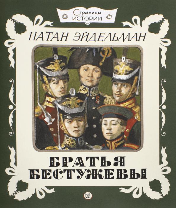 Купить Страницы истории. Братья Бестужевы, Натан Эйдельман, 978-5-9287-2923-3