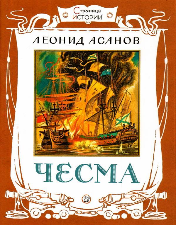 Купить Страницы истории. Чесма, Леонид Асанов, 978-5-9287-2925-7
