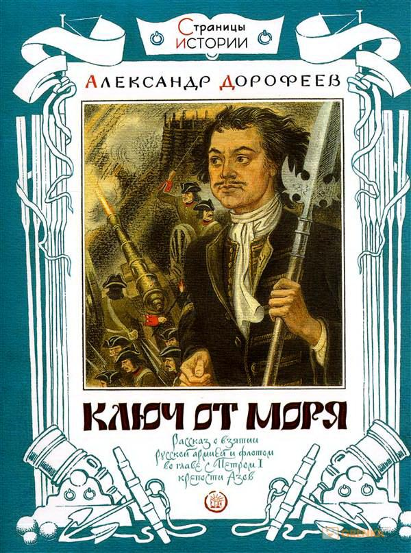 Купить Страницы истории. Ключ от моря, Александр Дорофеев, 978-5-9287-2845-8