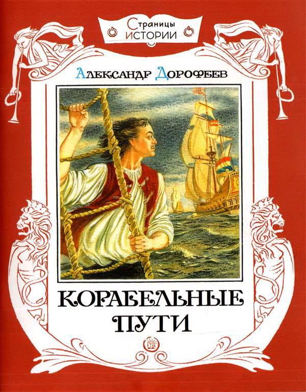 Купить Страницы истории. Корабельные пути, Александр Дорофеев, 978-5-9287-2798-7