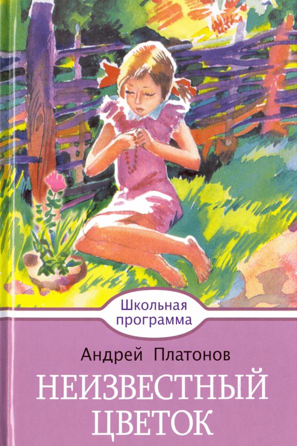 Купить Неизвестный цветок, Андрей Платонов, 978-5-9951-3145-8