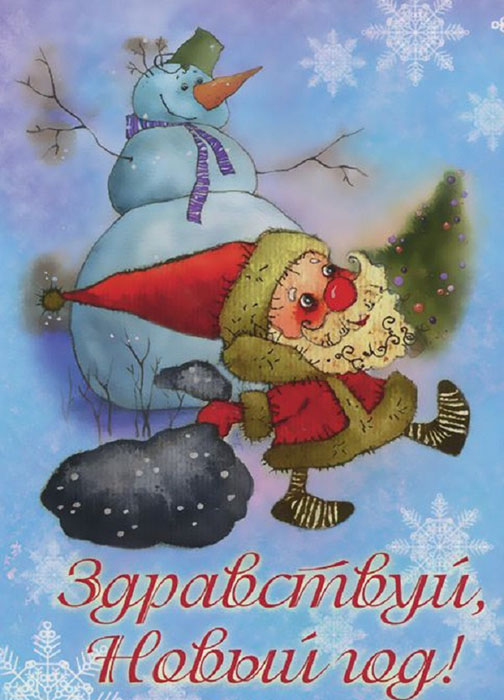 Купить Здравствуй, Новый год! (набор открыток), Виктория Кирдий, 978-5-9268-1676-8, 968-5-9268-1676-8