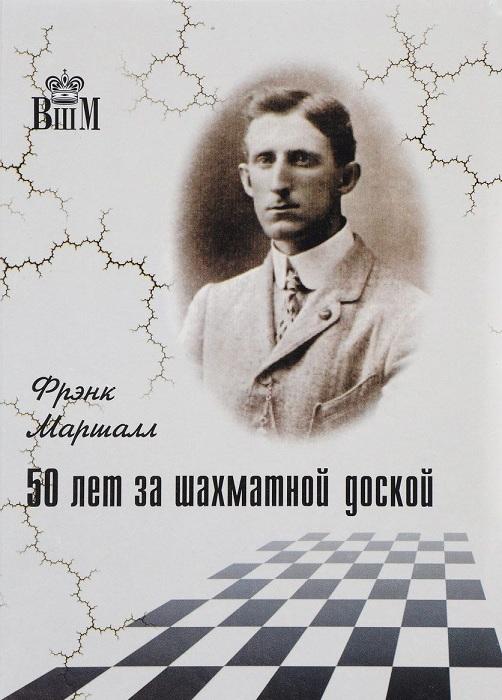 Купить 50 лет за шахматной доской, Фрэнк Джеймс Маршалл, 978-5-94693-546-3