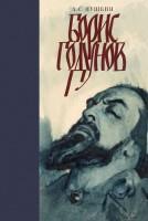 Книга Борис Годунов