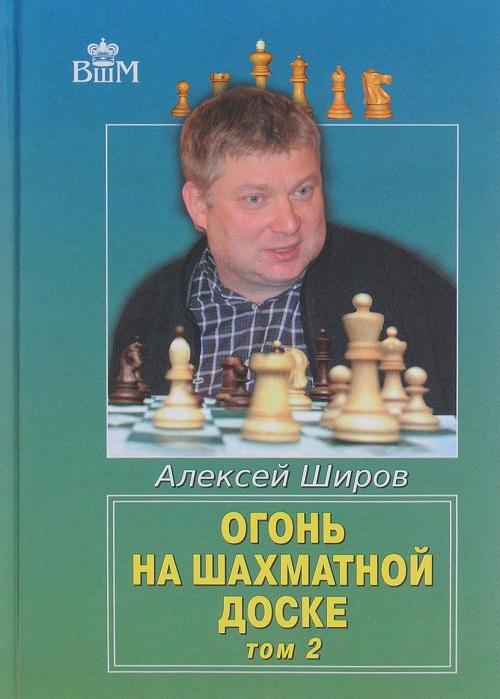 Купить Огонь на шахматной доске. Том 2, Алексей Широв, 978-5-94693-608-8