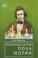 Книга Шахматные партии Пола Морфи
