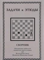Книга Задачи и этюды. Сборник