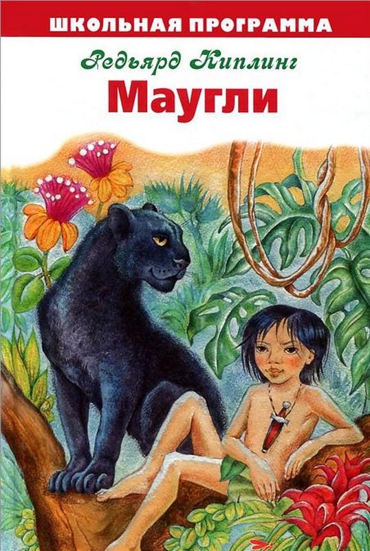 Купить Маугли, Редьярд Киплинг, 978-5-479-01329-4