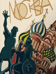Купить Скетчбук. Москва, 978-5-00108-063-3