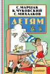 Книга Детям