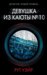 Книга Девушка из каюты № 10