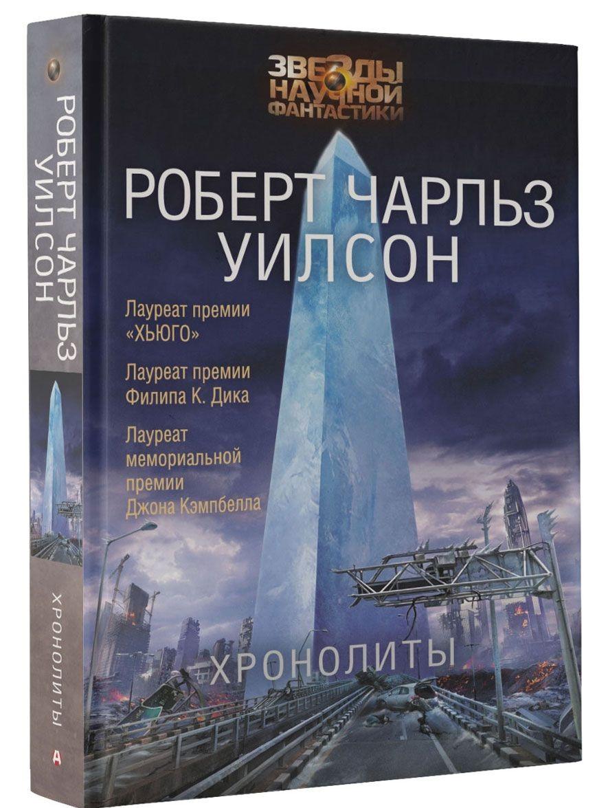 Купить Хронолиты, Роберт Уилсон, 978-5-17-100174-2