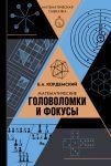Книга Математические головоломки и фокусы