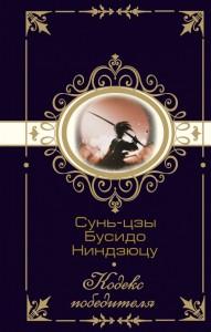 Книга Сунь-цзы. Бусидо. Ниндзюцу. Кодекс победителя
