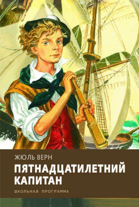 Купить Пятнадцатилетний капитан, Жюль Верн, 978-5-9951-3494-7