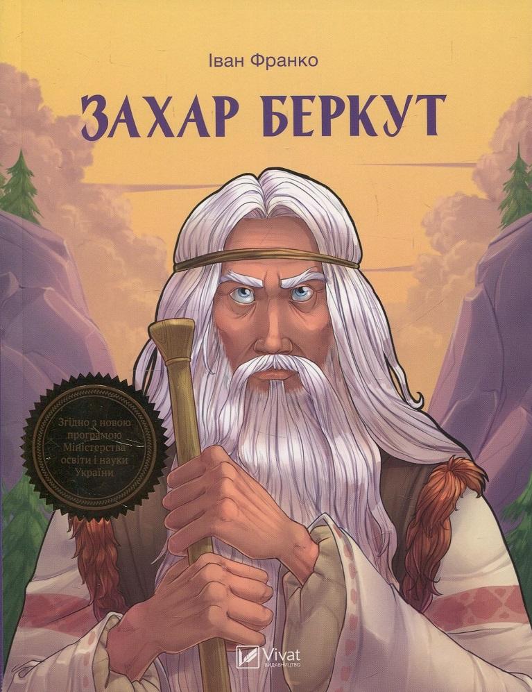 Купить Захар Беркут, Іван Франко, 978-966-942-280-4