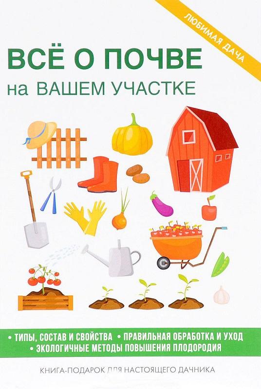 Купить Все о почве на вашем участке, Светлана Хворостухина, 978-5-386-11163-2