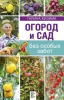 Книга Огород и сад без особых забот