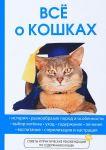Книга Все о кошках